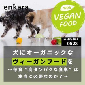 """犬にオーガニックなヴィーガンフードを 〜毎食 """"高タンパクな食事"""" は本当に必要なのか?〜"""